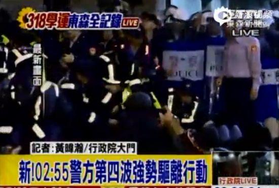 台警方发动第四波强势驱离 学生牵手抵抗