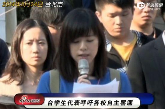 实拍台湾学生代表呼吁各校自主罢课