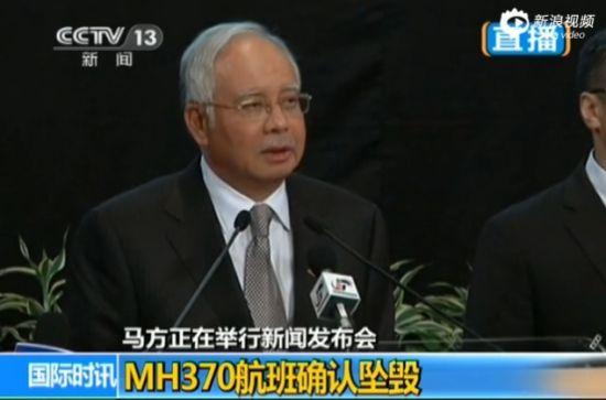 马方确认MH370航班已坠毁发布会全程