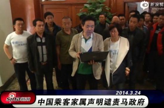 实拍中国154名乘客家属声明谴责马政府