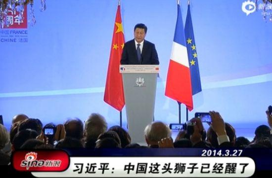 习近平法国演讲称中国这头狮子已经醒了