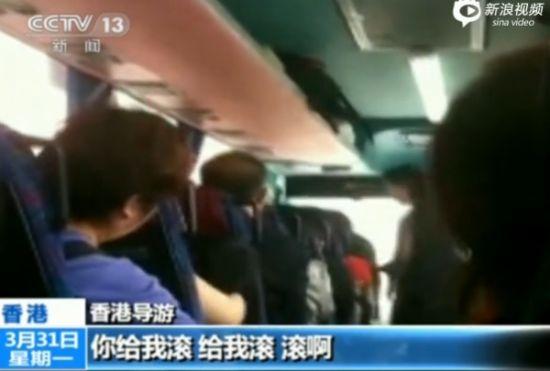 实拍游客拒购物遭香港导游大骂-给我滚
