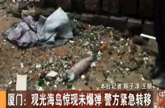 视频:实拍厦门观光海岛现炮弹 警方紧急转移