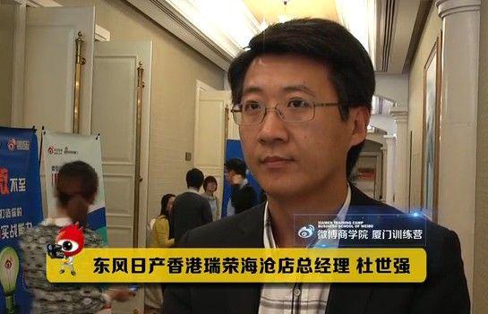 微博训练营 东风日产香港瑞荣海沧店总经理杜世强