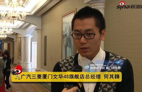 微博训练营 广汽三菱厦门文华4S旗舰店总经理何其韡