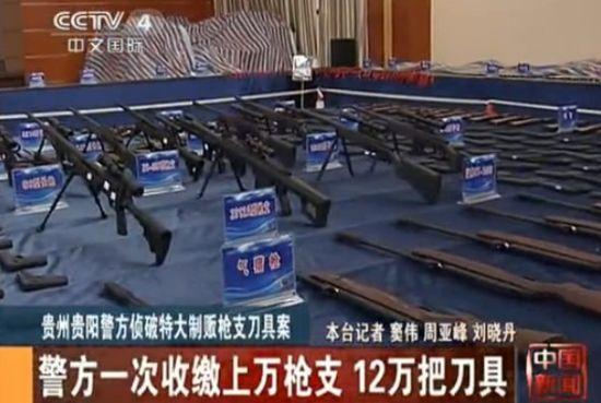 实拍警方捣毁地下兵工厂 收缴上万枪支