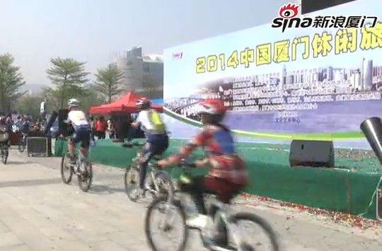2014中国厦门休闲旅游季盛大开幕