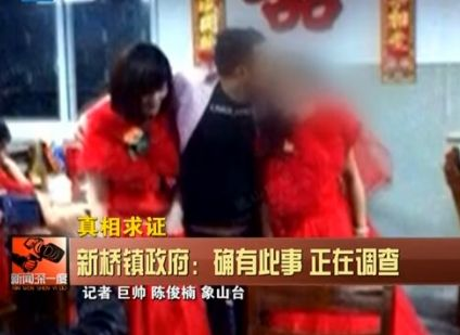 男子娶两女左拥右抱 其母称雇人冲喜治病