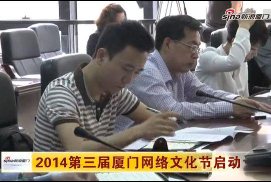 2014第三届厦门网络文化节启动