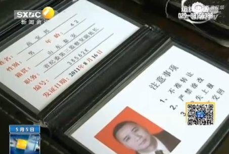 男子扮纪委干部诈骗 被抓称为反腐做贡献