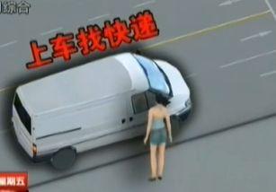快递员称有快递骗女孩上车将其奸杀抛尸