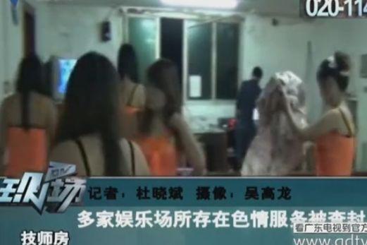 跟拍深圳警方扫黄 卖淫女坐满篮球场