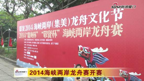 """2014海峡两岸龙舟赛开赛 全国首创""""23人龙舟拔河"""""""