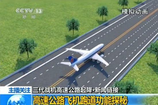 专家揭秘飞机如何实现高速公路起降