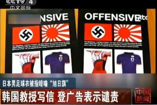 日本男足世界杯球衣被指暗喻二战军旗