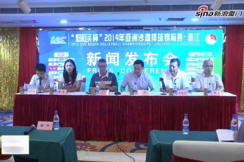 2014亚洲沙滩排球锦标赛晋江开赛