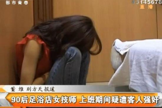 90后足浴店女技师称被客人拉到墙角强奸