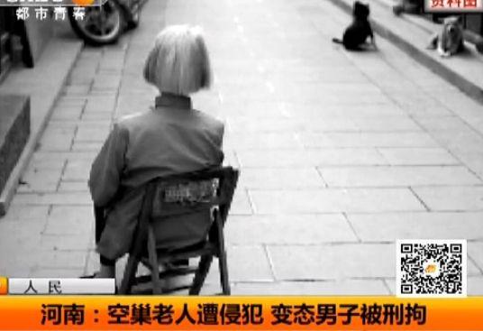 男子入室强奸10余老人 最大者95岁最小73岁