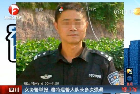 四川女协警举报遭特巡警大队长多次强暴