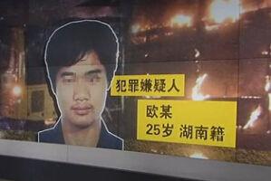 广州公交纵火案嫌犯曝光 曾破坏武广高铁