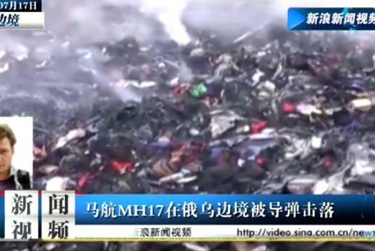 马航客机在俄乌边境被击落 尸体残骸遍地