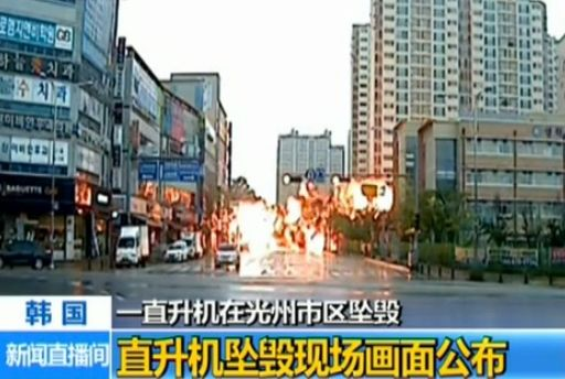 实拍韩国直升机闹市坠落爆炸瞬间