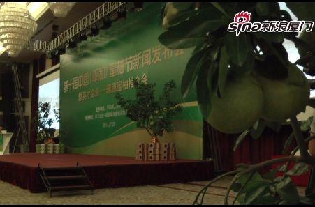 第十届平和蜜柚节10月开幕