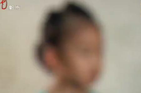 鹤岗女童在幼儿园长家遭猥亵 脸被涂尿液