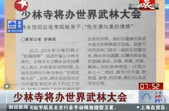 释永信透露少林寺将主办世界武林大会