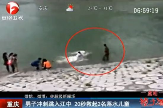 实拍男子冲刺跳入江20秒救起两落水儿童