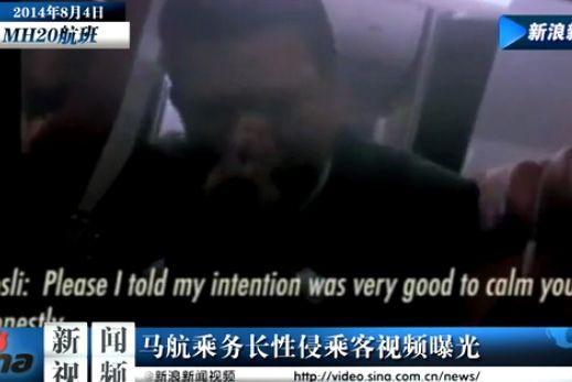 马航再陷风波 乘务长性侵乘客视频曝光