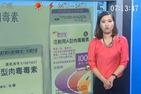女白领网购瘦脸针 自行注射后成面瘫