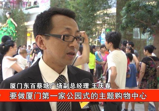 东百蔡塘广场副总经理:打造公园式购物中心