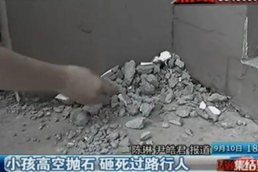 男童24楼天台扔石块玩 将楼下准新娘砸死
