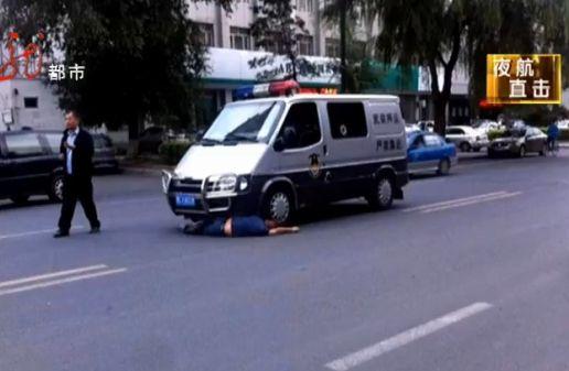 男子醉酒碰瓷运钞车 走到车旁便倒下