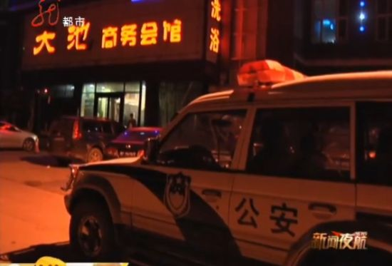 色情洗浴店开公安局旁 记者报警疑遭敷衍