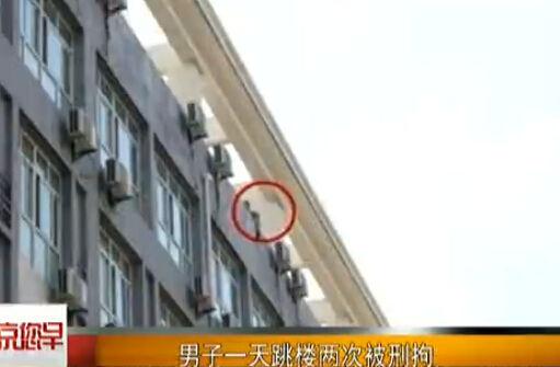 男子为挽回妻子一天跳楼两次被行拘