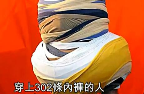 男子穿302条内裤