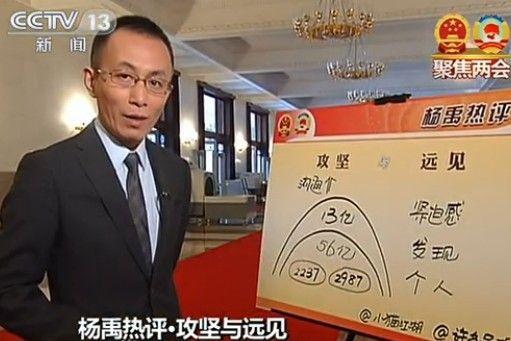 杨禹称干部可以到微博上潜潜水