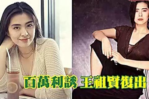 王祖贤百万酬劳复出 有兴趣重返影坛
