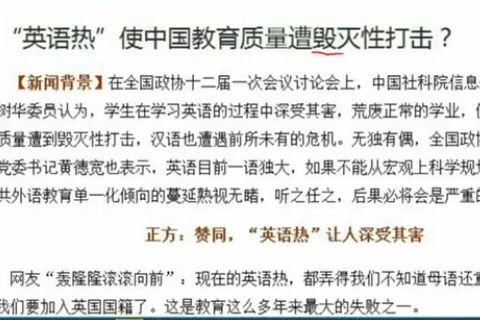 政协委员称学英语让教育质量遭毁灭性打击