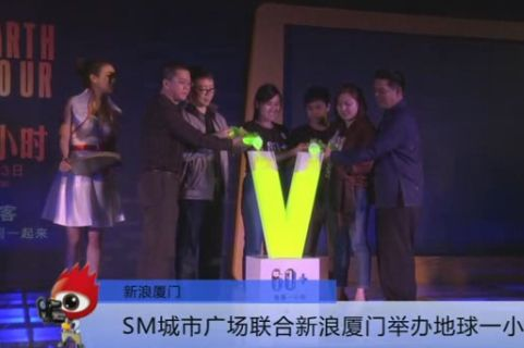 SM城市广场联合新浪厦门举办地球一小时活动