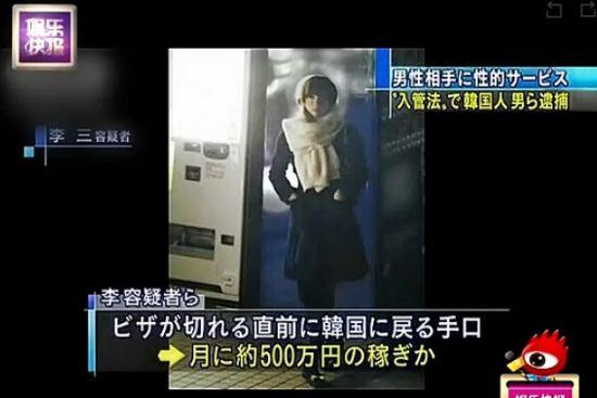 3名韩男子日本扮女性卖淫被捕 客人震惊