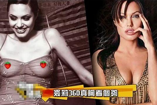安吉丽娜朱莉36D美胸露点集锦