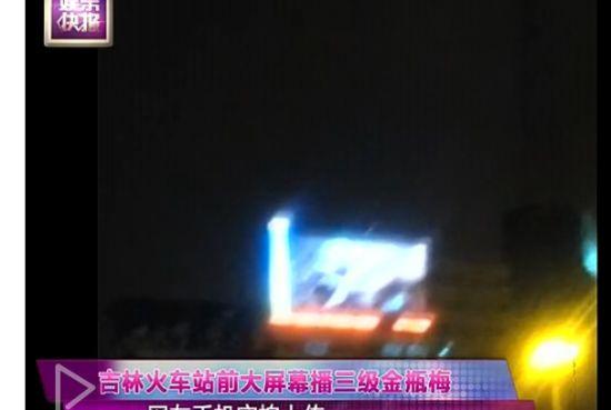 吉林火车站大屏幕播三级片金瓶梅