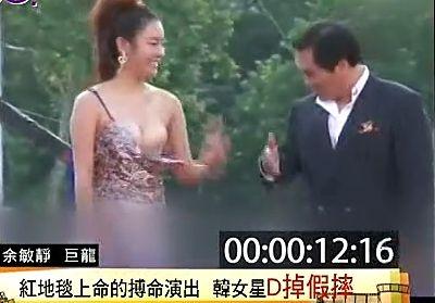 韩国女星红毯搏命秀 假摔露底掉奶抢镜