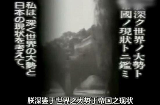 日裕仁天皇宣读《终战诏书》中日字幕版