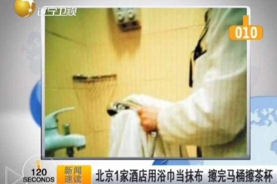 北京1酒店用浴巾当抹布 擦完马桶擦茶杯