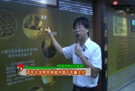 带着微博去厦门 百年古龙带你体验中国千年酱文化