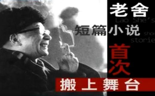 林兆华戏剧《老舍五则》10月13日登厦门闽南大戏院